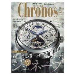 德國Chronos手錶 日本版 5月號2017