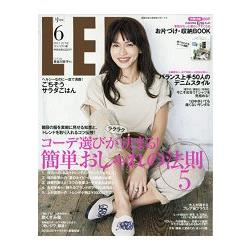 LEE 隨身攜帶版 創刊號 6月號2017