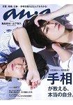 an.an 5月24日/2017封面人物:龜梨和也×山下智久