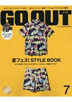 OUTDOOR STYLE GO OUT 7月號2017