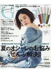 Gina 2017年夏季號附Ungrid 亮澤唇蜜5支組
