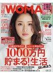 日經 WOMAN  7月號2017