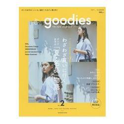 my/goodies Vol.2(2017年夏季號)