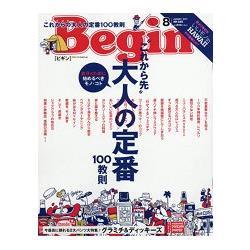 Begin 8月號2017