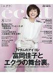 eclat 8月號2017