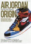 AIR JORDAN ORIGIN  喬丹氣墊籃球男鞋款全知識