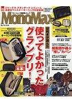 Mono Max  10月號2017附JOURNAL STANDARD relume 真皮雙拉鍊鑰匙錢包