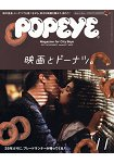popeye 11月號2017