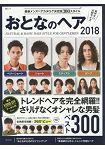 大人男性髮型圖鑑 2018年版