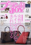 Brand`s Joy 12月號2017