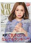NAIL MAX 12月號2017