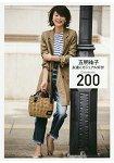 模特兒五明祐子的200款私服休閒風輕鬆穿搭