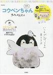 正能量企鵝肯定企鵝小物包特刊附拉鍊小物包.便條紙.貼紙