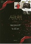 AHKAH 品牌特刊 2017-2018年版 Just the TWO of U