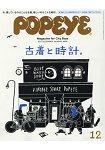 popeye 12月號2017