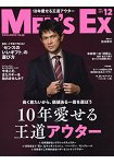 MEN`S EX  12月號2017