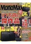 Mono Max  12月號2017附BEAM 黑色大型波士頓包
