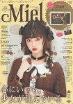 Miel 古典蘿莉塔風格流行時尚誌 2017年版附Q-pot.巧克力圖案小物包