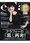 eclat 1月號2018附山本容子銅版畫年曆.紅包袋