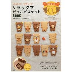 拉拉熊抱抱餅乾模型與食譜特刊附餅乾模型