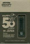 歡慶日本上陸50週年SNOOPY史努比皮革手錶特刊附皮革手錶