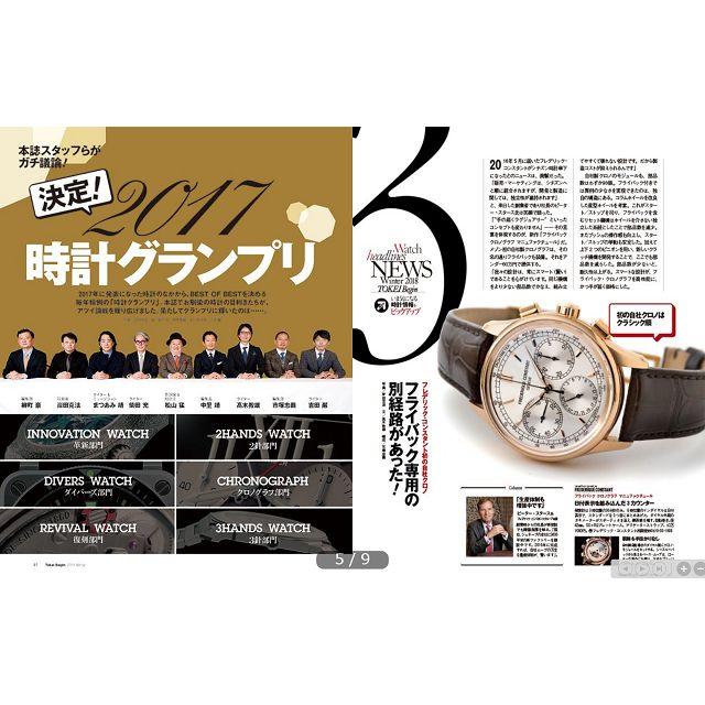 quality design e46d3 aed46 金石堂網路書店-時計Begin 1月號2018