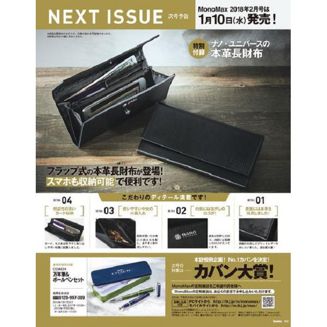 official photos 9ffc5 e1dac Mono Max 1月號2018附COACH 鋼筆/鋼珠筆組.卡式墨水管2支組