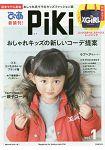 PiKi 時尚媽媽的兒童流行情報誌 Vol.1附X-girl 托特包