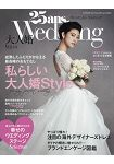 25ans Wedding 大人婚 Vol.10