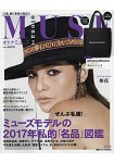 otona MUSE女神流行誌 2月號2018附Dean & Deluca 特大手提托特包
