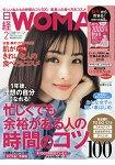 日經 WOMAN  2月號2018