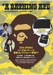 A BATHING APE 品牌MOOK 2018年春季號附CAMO 猿人圖案皮革小物包