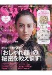 sweet 2月號2018附JILL by JILLSTUART少女花園短夾.小物包