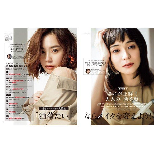 otona MUSE女神流行誌 3月號2018附KEITA MARUYAMA 熊貓圖案手機指環支架.小物包2件組