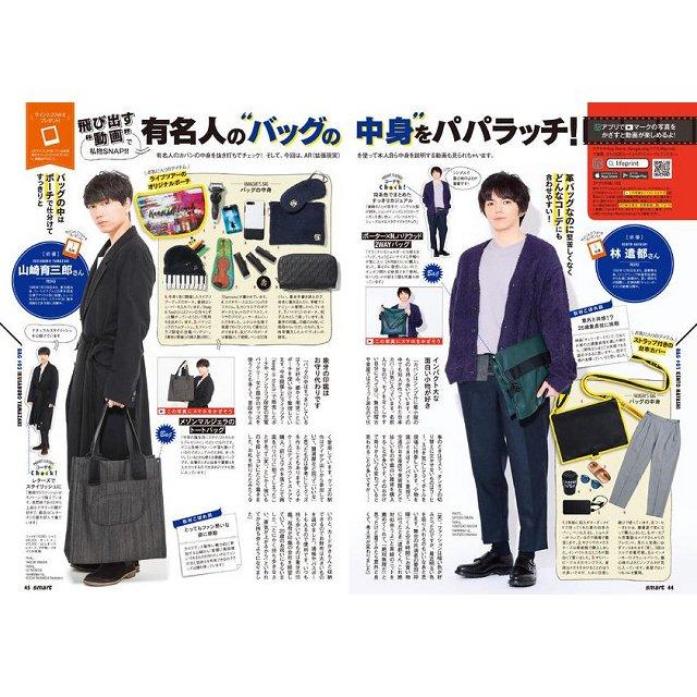 smart 4月號2018附X LARGE 拉鍊短夾.日本象棋隨身攜帶組
