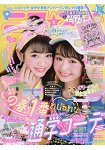 nico☆puchi 少女流行誌 4月號2018附JEWELUNA托特包