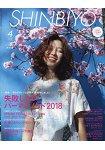SHINBIYO 4月號2018