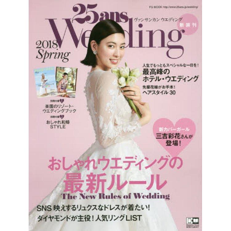 25ans 新娘婚紗 2018年春季號