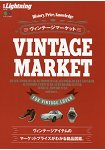 VINTAGE MARKET 復古商品市場之歷史.價格調查與知識 2018年度版