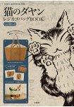 達洋貓可攜帶式大型購物包特刊附大型購物束口收納袋