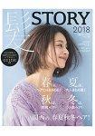 髮 STORY Vol.5