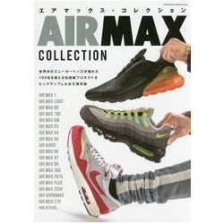 Air Max大收藏