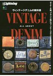 Vintage Denim教科書