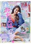 Popteen 6月號2018附LIZ LISA 8色彩妝盤.亮粉唇蜜