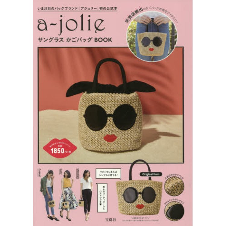 a-jolie太陽眼鏡女孩夏日籠型編織包特刊附籠型編織包
