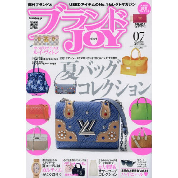 Brand`s Joy 7月號2018