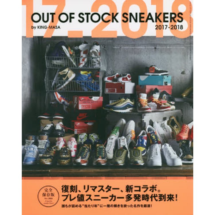OUT OF STOCK SNEAKERS 2017-2018年版 完全保存版