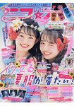 nico☆puchi 少女流行誌 8月號2018附ANAP GiRL 指甲油3件