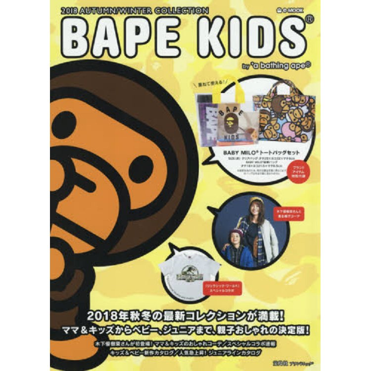 BAPE KIDS by bathing ape 品牌MOOK 2018年秋冬號附BABY MILO