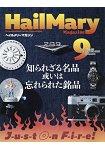 Hail Mary Magazine 9月號2018